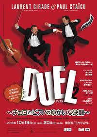 DUEL~チェロとピアノのゆかいな決闘~