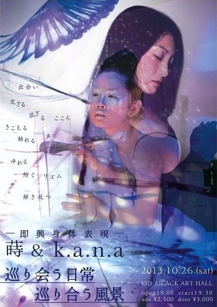 蒔&k.a.n.a即興身体表現『巡り会う日常、巡り合う風景』