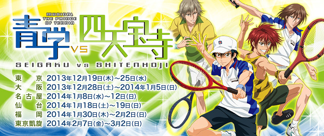 ミュージカル『テニスの王子様 2ndシーズン 青学vs四天宝寺』