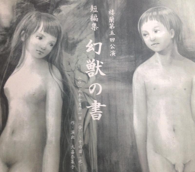 短編集 幻獣の書