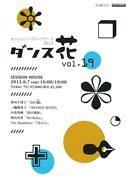 ダンス花vol.19