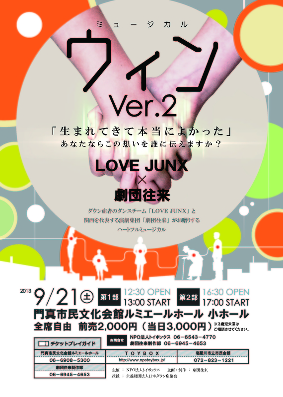 ウィン 〜Ver.2〜