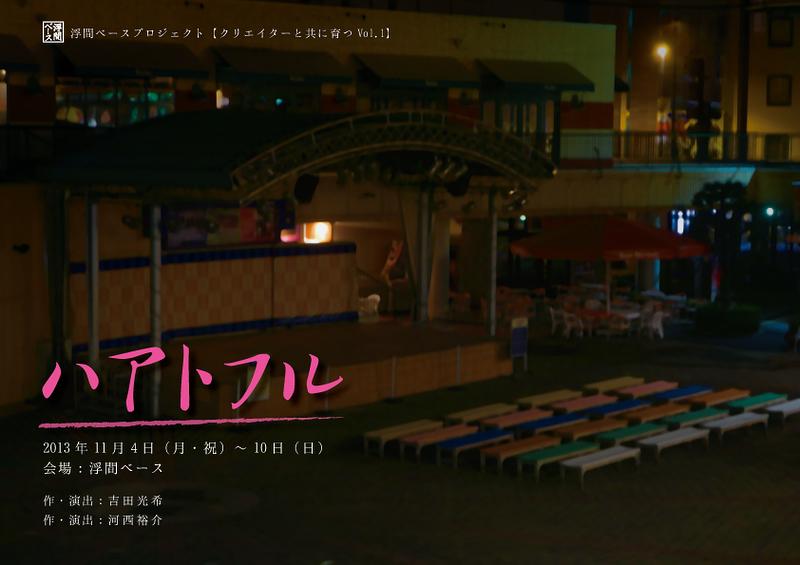 吉田光希(映画監督)×河西裕介(演出家)『ハアトフル』