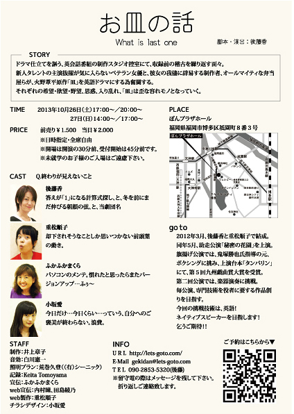 「お皿の話」~What is last one~