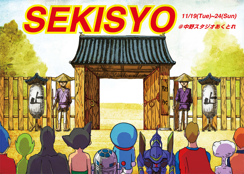 SEKISYO