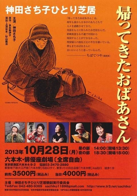 神田さち子ひとり芝居『帰ってきたおばあさん』