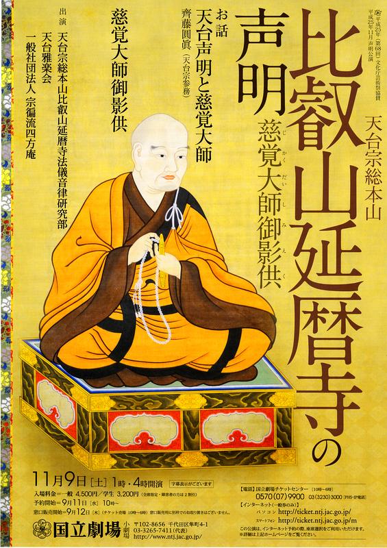 11月声明公演「比叡山延暦寺の声明」