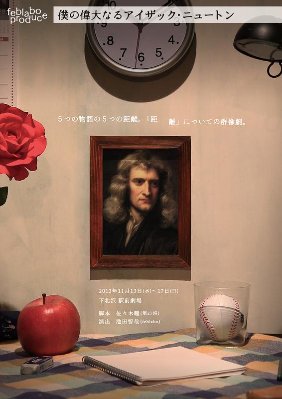 僕の偉大なるアイザック・ニュートン