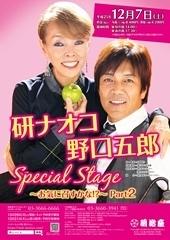 研ナオコ×野口五郎 Special Stage ~お気に召すかな!?~Part2