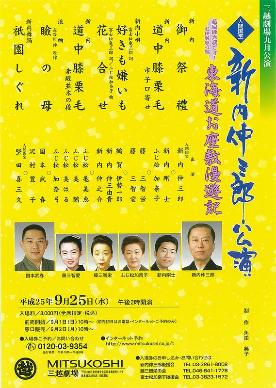 人間国宝 新内仲三郎公演 「東海道お座敷漫遊記」