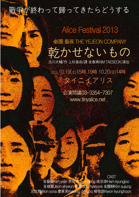 【終了致しました。ご来場誠に有難うございました!】劇団藝展『乾かせないもの・韓国版』