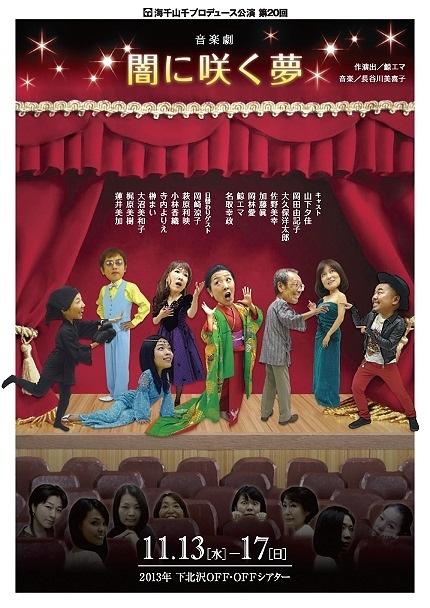 音楽劇「闇に咲く夢」