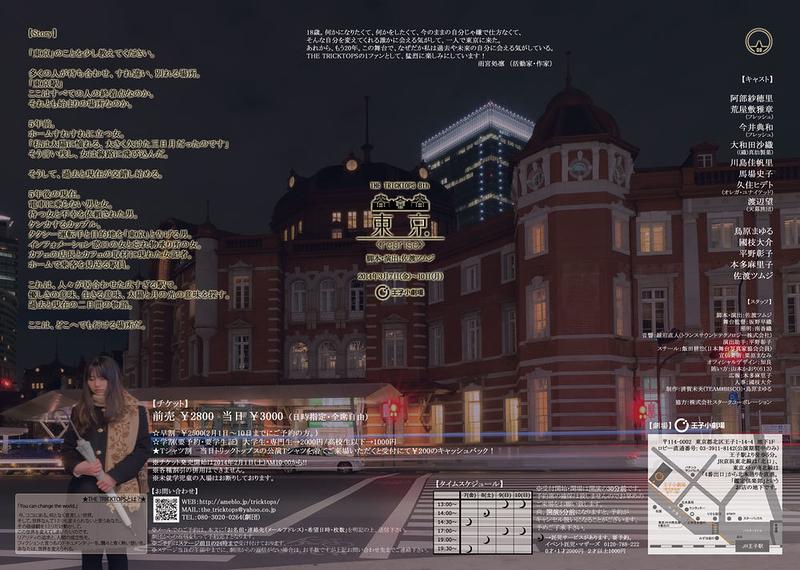 東 京<reprise>