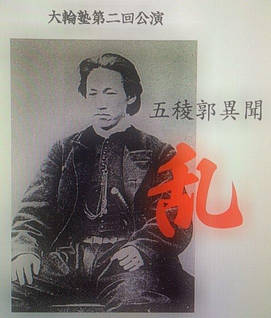 五稜郭異聞・土方歳三伝「乱」
