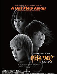 マンボウやしろの告別ショー2013 帽子ヲ風ガ ~何違いな3人~