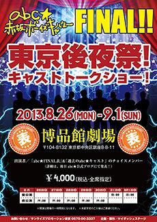 abc★赤坂ボーイズキャバレー 表FINAL !  東京後夜祭!