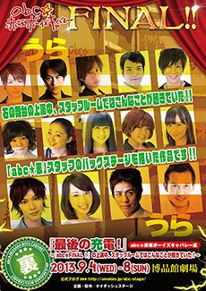abc★赤坂ボーイズキャバレー 裏FINAL! 最後の充電!
