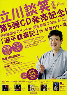 立川談笑月例独演会スペシャル 其の141回