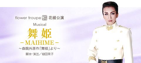 『舞姫』-MAIHIME-
