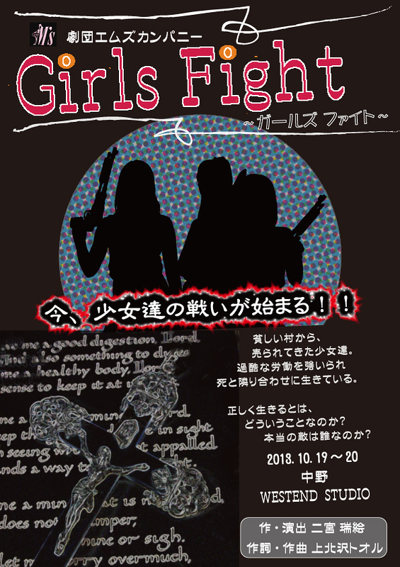 GirlsFight