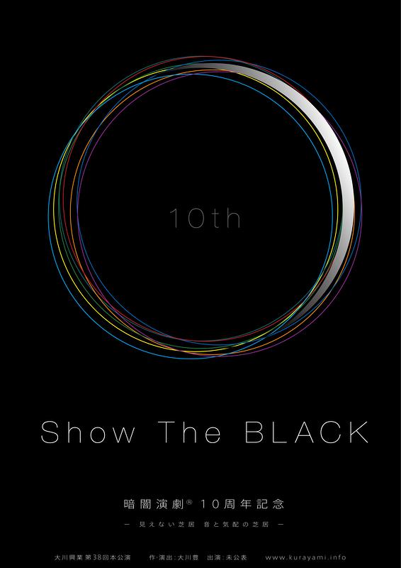 Show the BLACK