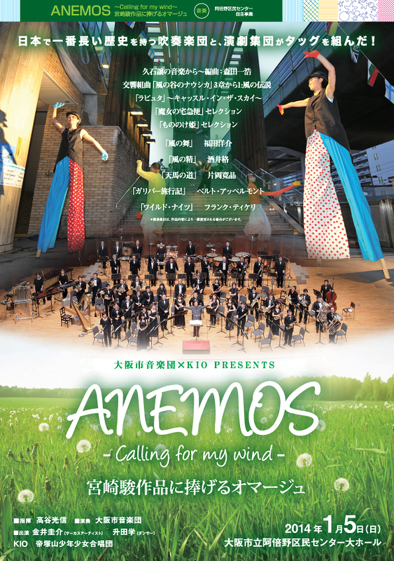 ANEMOS〜Calling for my wind〜