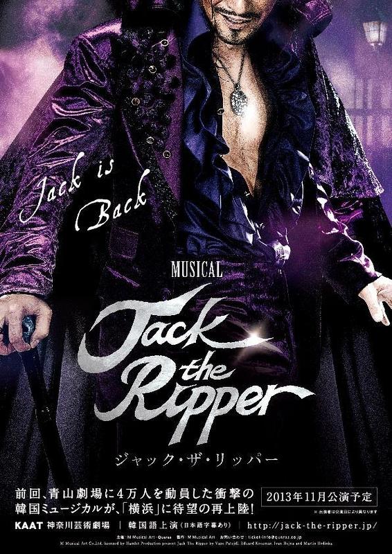 韓国ミュージカル「ジャック・ザ・リッパー」