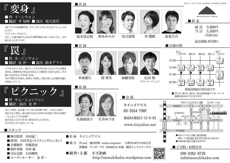 韓国新人劇作家シリーズ第二弾