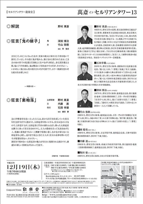 萬斎インセルリアンタワー13