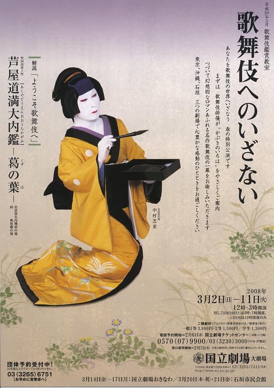 歌舞伎へのいざない