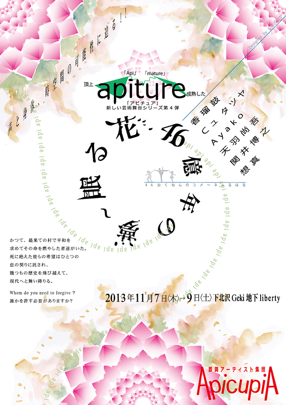 apiture 「46億年の夢~眠る花」