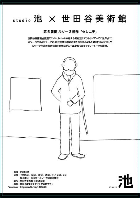 セレニテ〜アンリ・ルソー3部作