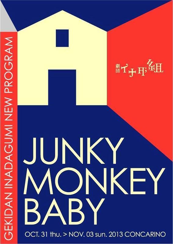 ジャンキー・モンキー・ベイビー