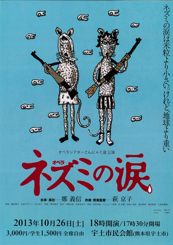 オペラ『ネズミの涙』熊本公演