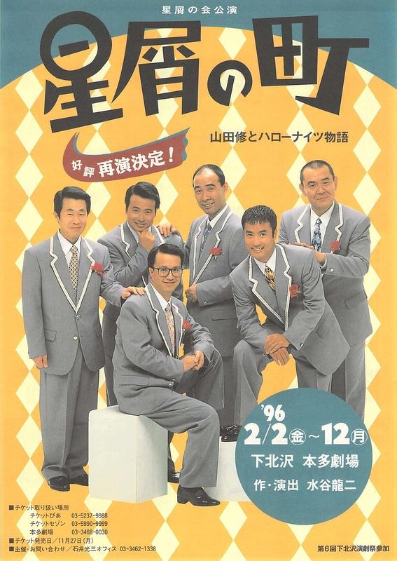 星屑の町 山田修とハローナイツ物語