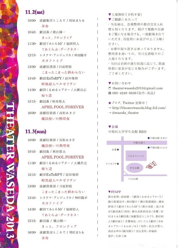 シアターわせだ2013【9作品×30分の演劇オムニバス企画!】