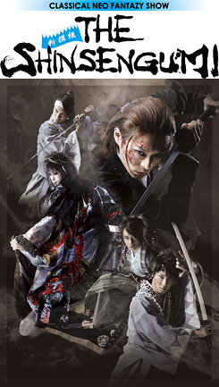 『THE SHINSENGUMI』 Sword Dance~剣、烈風の如く、真空に舞う~