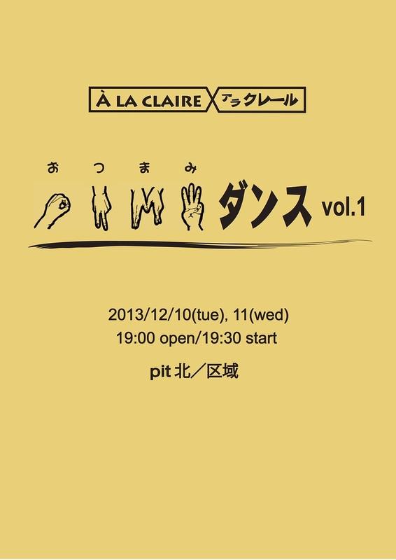 おつまみダンス vol.1