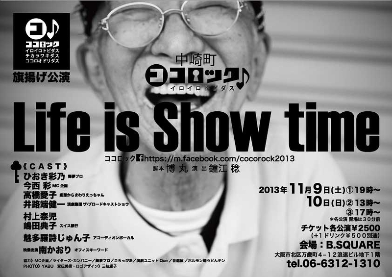 Life is Show time