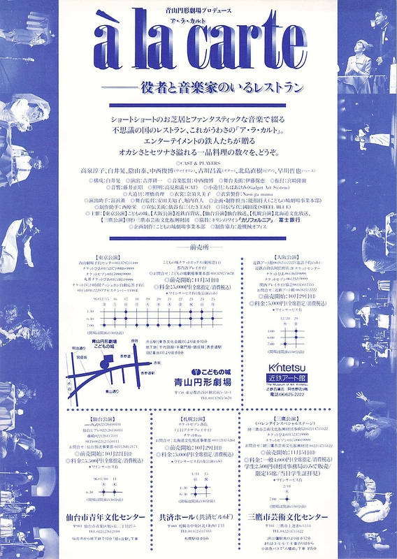 ア・ラ・カルト 〜役者と音楽家のいるレストラン〜