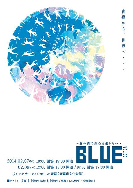 BLUE VOL.2