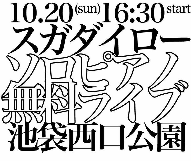 スガダイロー 五夜公演 『瞬か』 関連企画
