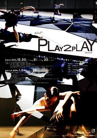 Noism1『PLAY 2 PLAY-干渉する次元』(改訂版再演)