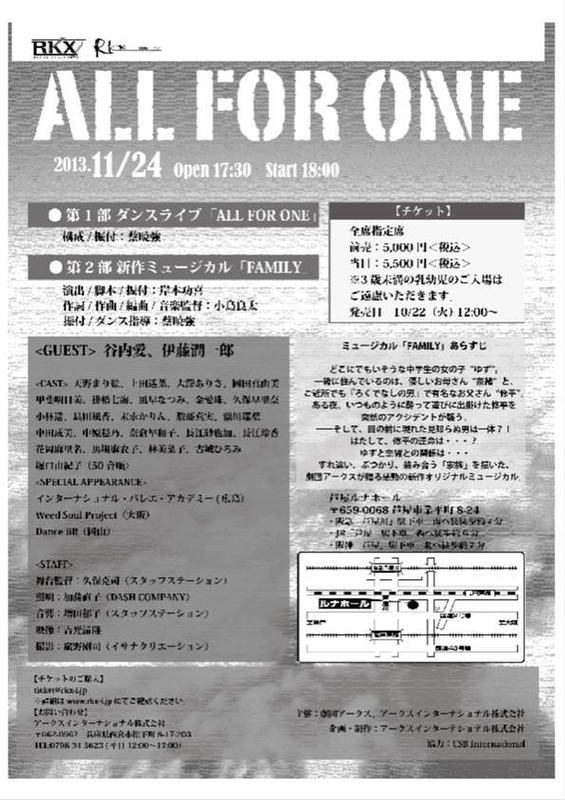 「ALL FOR ONE」
