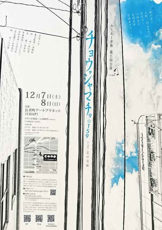 チョウジャマチ9☆159