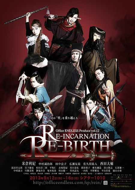 RE-INCARNATION RE-BIRTH
