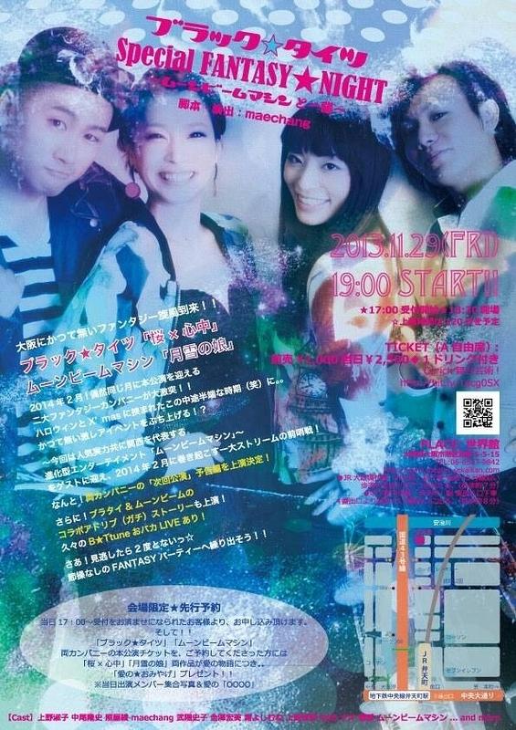 Special FANTASY★NIGHT
