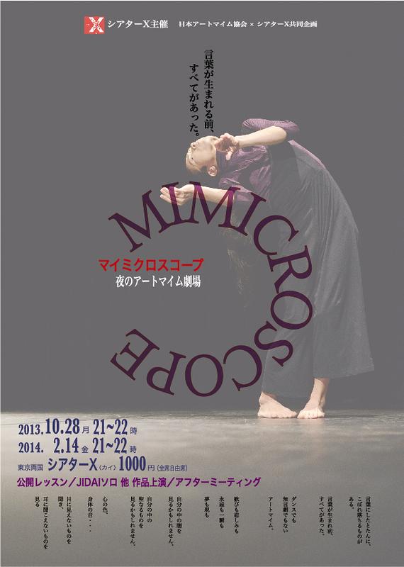 『マイミクロスコープ 〜夜のアートマイム劇場〜』