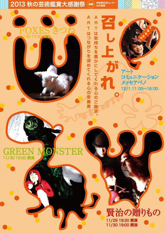 2013秋の芸術鑑賞大感謝祭