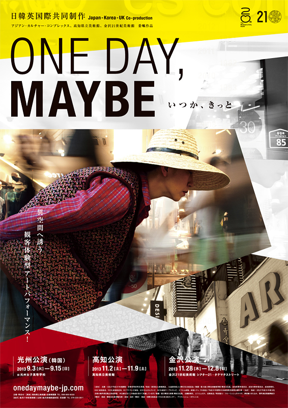 ONE DAY, MAYBE いつか、きっと